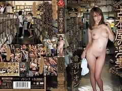 Reon Otowa in Kinky Wife At The Book Shop part 2.2