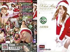 Fabulous Japanese slut Akiho Yoshizawa in Incredible cosplay, stockings JAV video